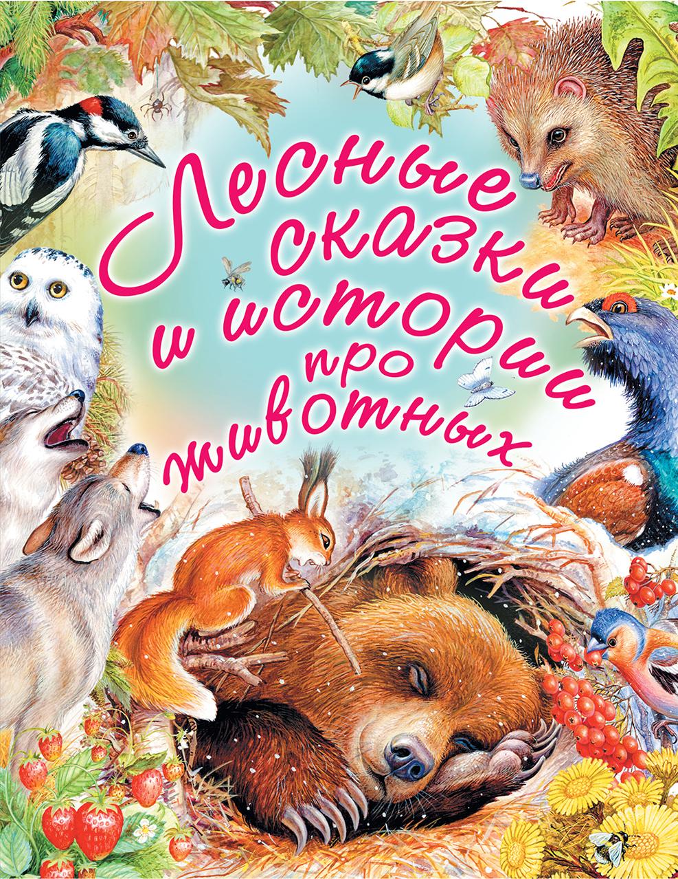 цены на Михаил Пришвин Лесные сказки и истории про животных  в интернет-магазинах