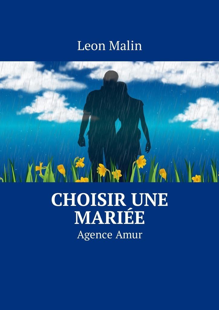 Leon Malin Choisir une mariée. AgenceAmur цена и фото