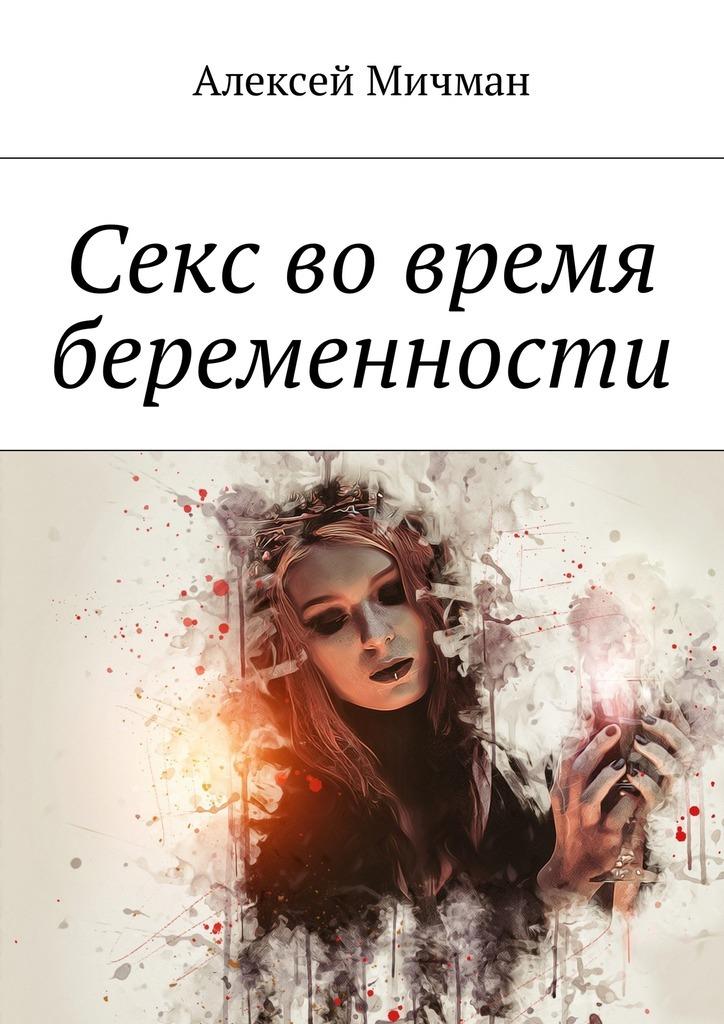 Алексей Мичман Секс во время беременности
