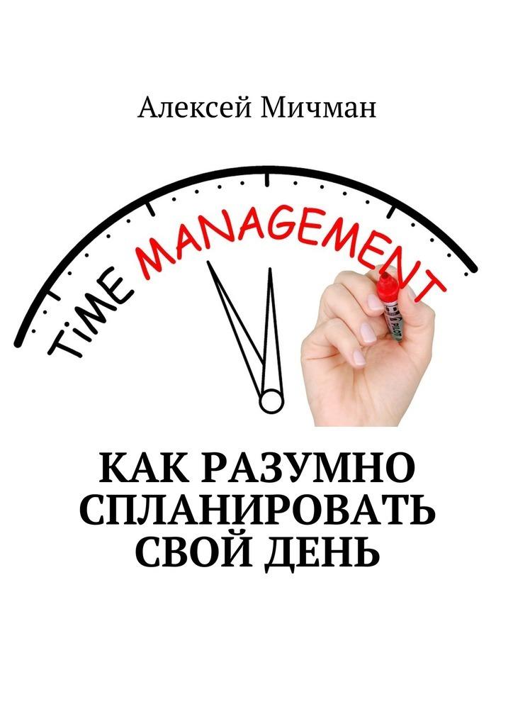Алексей Мичман Как разумно спланировать свойдень