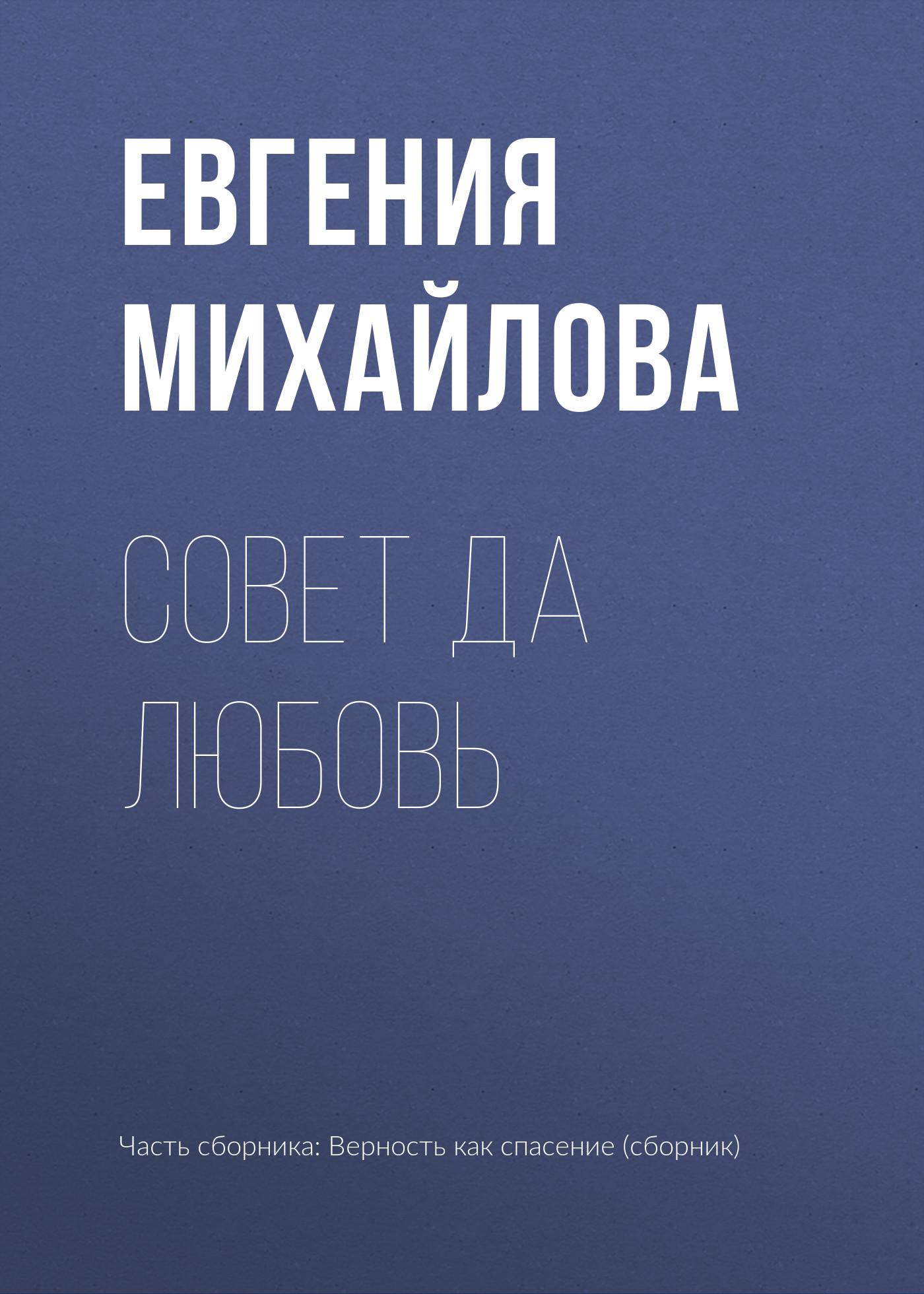 Евгения Михайлова Совет да любовь совет да любовь к010