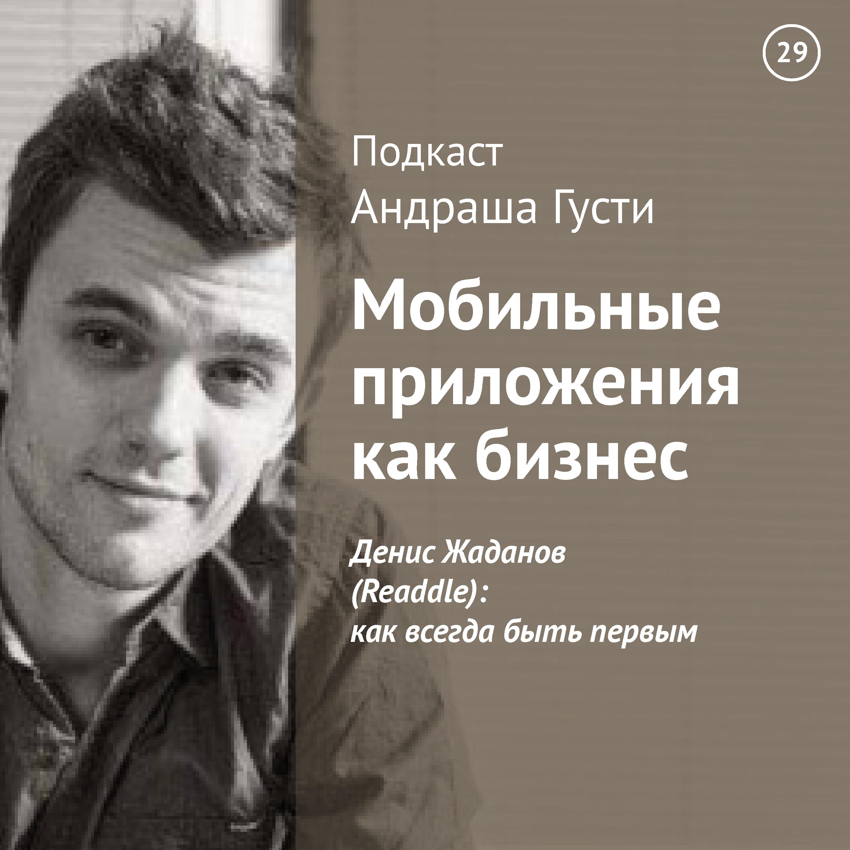 Андраш Густи Денис Жаданов (Readdle): как всегда быть первым