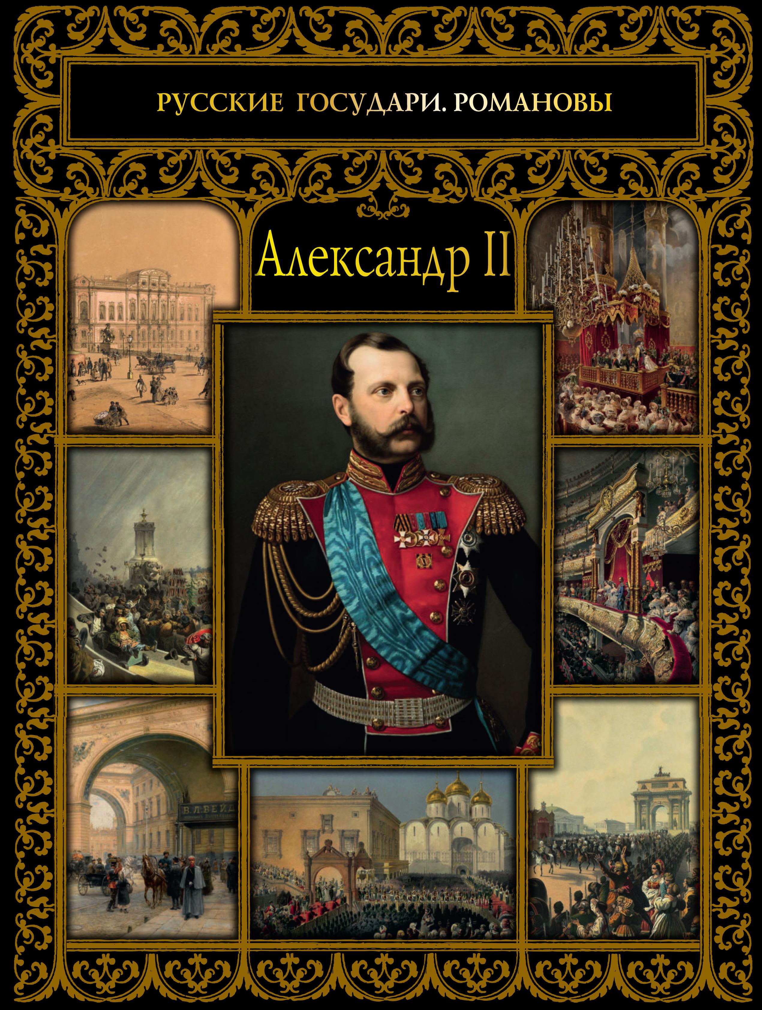 Ольга Думенко Александр II