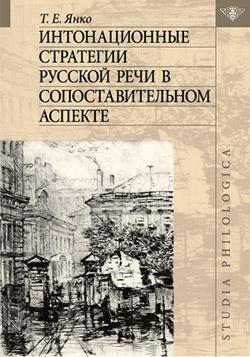 Т. Е. Янко Интонационные стратегии русской речи в сопоставительном аспекте