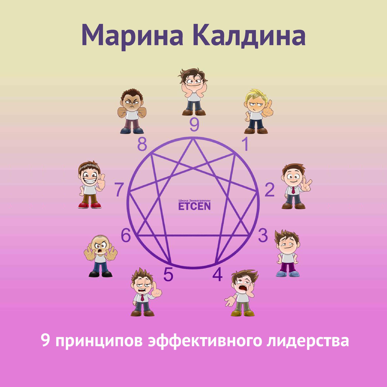 Марина Калдина 9 принципов эффективного лидерства