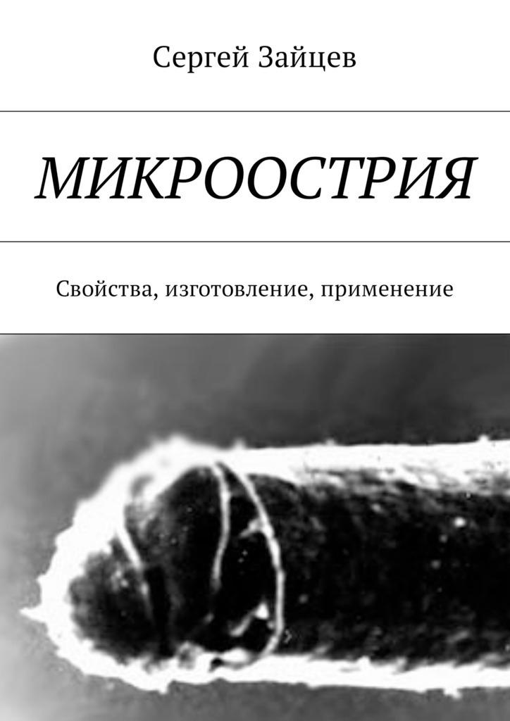 цены Сергей Зайцев Микроострия. Свойства, изготовление, применение