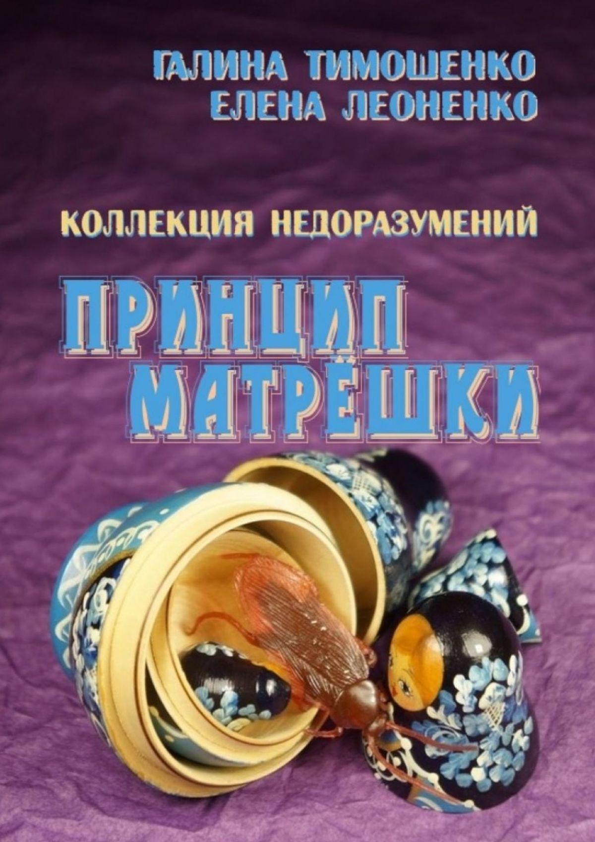 цена на Галина Тимошенко Коллекция недоразумений. Принцип матрёшки