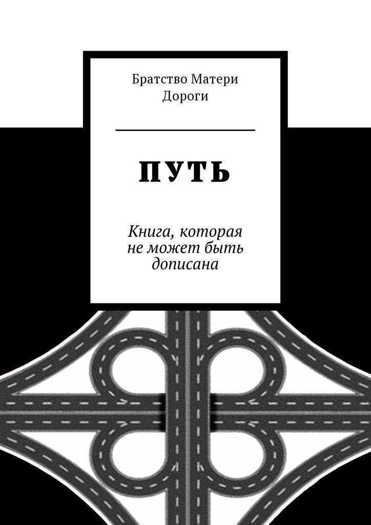 Путь. Книга, которая неможет быть дописана