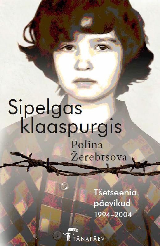Полина Жеребцова Sipelgas klaaspurgis. Tšetšeenia päevikud 1994–2004 цена