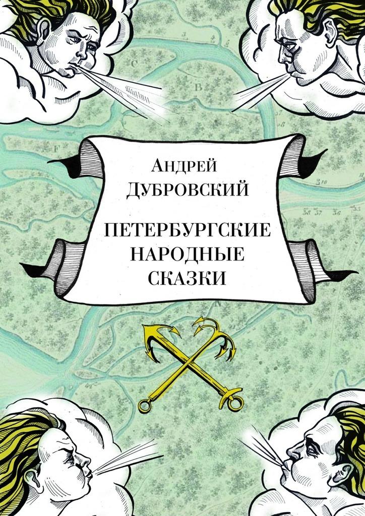 Андрей Дубровский Петербургские народные сказки н в гоголь невский проспект
