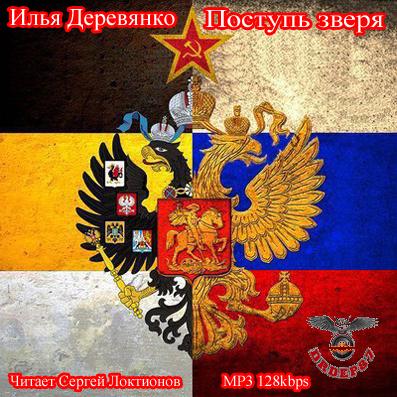 Илья Деревянко Поступь зверя илья деревянко кровь и честь сборник