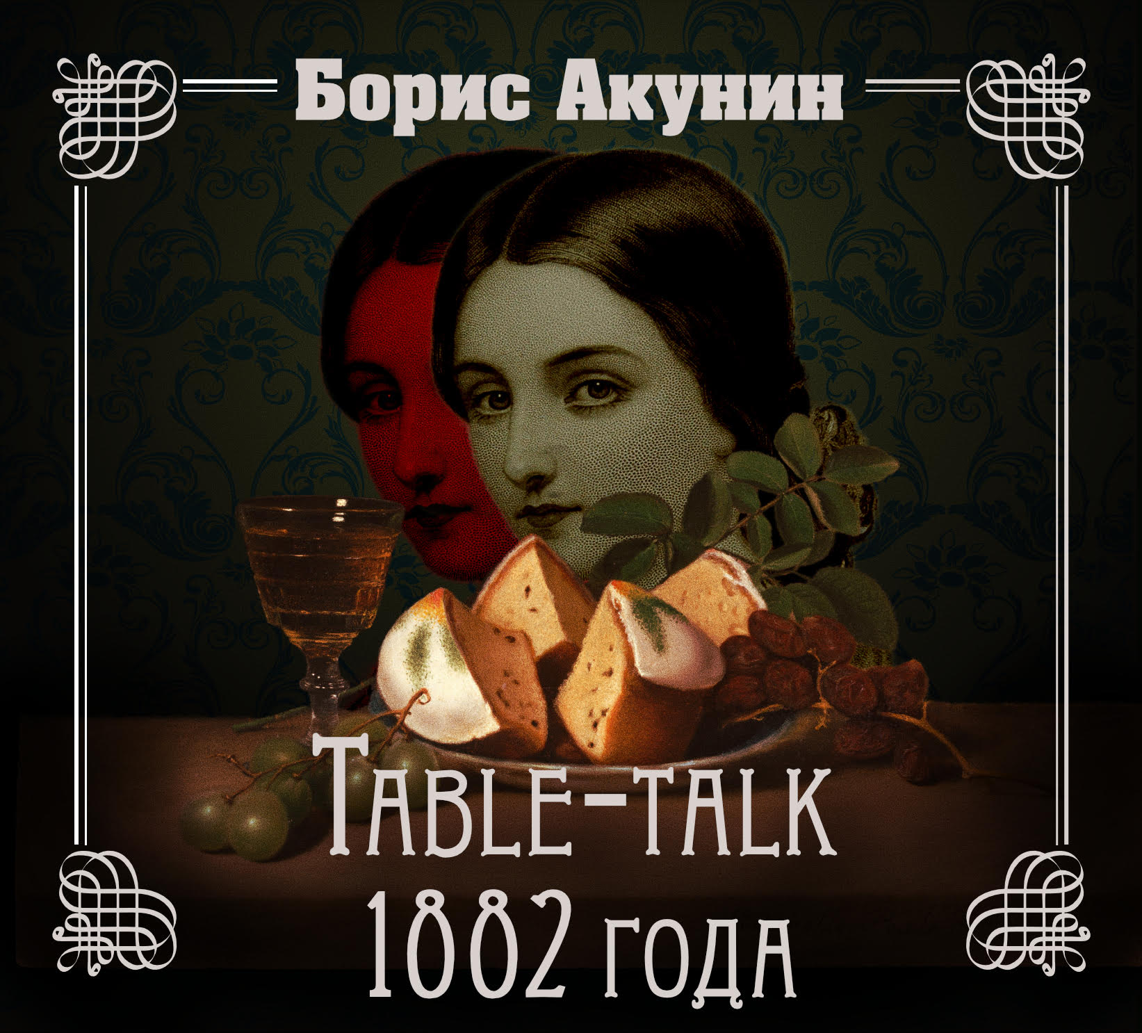 Table-talk 1882 года