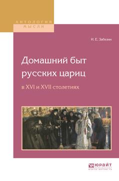 Иван Егорович Забелин Домашний быт русских цариц в XVI и XVII столетиях цена