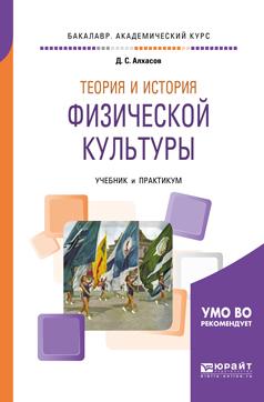 Дмитрий Сергеевич Алхасов Теория и история физической культуры. Учебник и практикум для академического бакалавриата