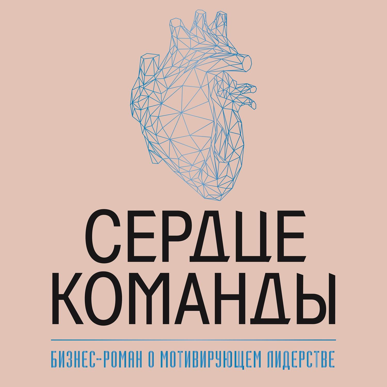 Марк Миллер Сердце команды: бизнес-роман о мотивирующем лидерстве марк гершевич сердце предельный переход стихи