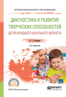 Диагностика и развитие творческих способностей детей младшего школьного возраста 2-е изд., пер. и доп. Учебное пособие для СПО