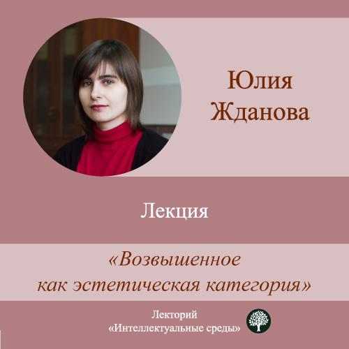 Юлия Жданова Лекция «Возвышенное как эстетическая категория» жданова марина алексеевна