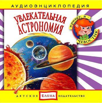 Детское издательство Елена Увлекательная астрономия с и дубкова фамильные тайны солнечной системы вдали от солнца сатурн уран нептун