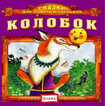 цены на Детское издательство Елена Колобок  в интернет-магазинах