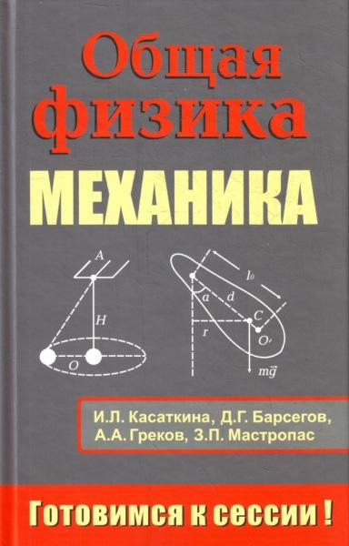 Общая физика. Механика: Тестовые задания с решениями и методическими указаниями