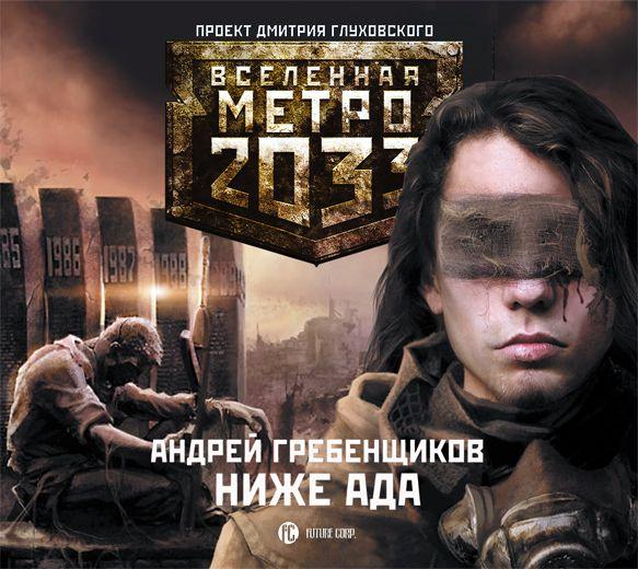 Андрей Гребенщиков Ниже ада уленгов ю метро 2033 грань человечности isbn 9785170979134