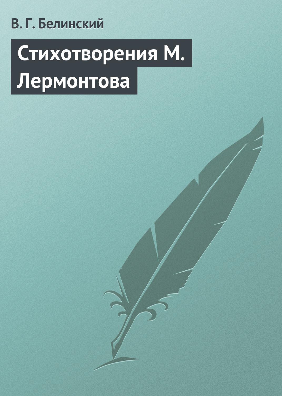 Виссарион Белинский Стихотворения М. Лермонтова