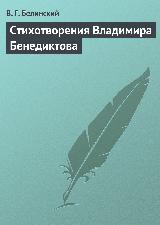 цены Виссарион Белинский Стихотворения Владимира Бенедиктова