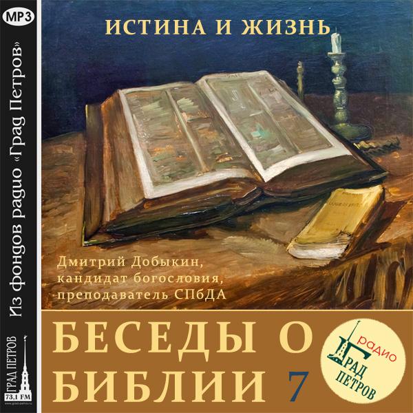 Дмитрий Добыкин Воскресение Христово (часть 1) ясонов м библейские предания ветхий завет