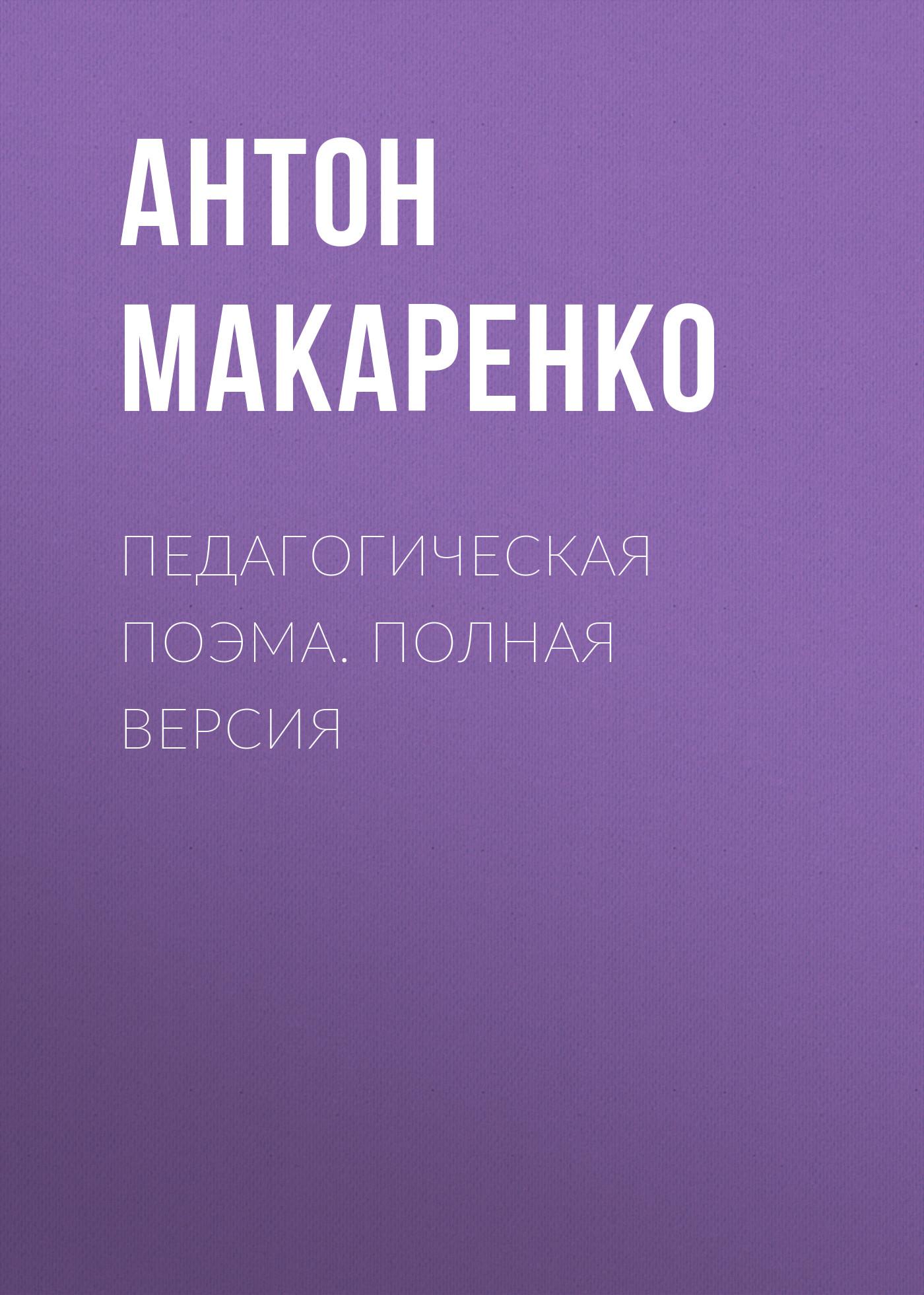 Антон Макаренко Педагогическая поэма. Полная версия цены
