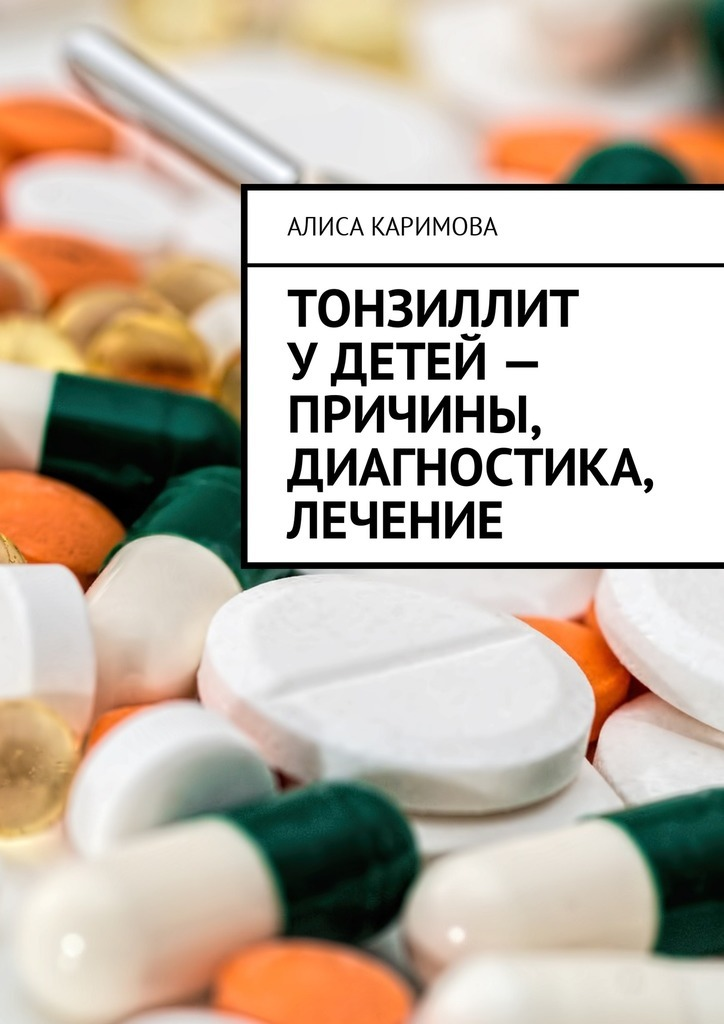 Алиса Каримова Тонзиллит удетей– причины, диагностика, лечение