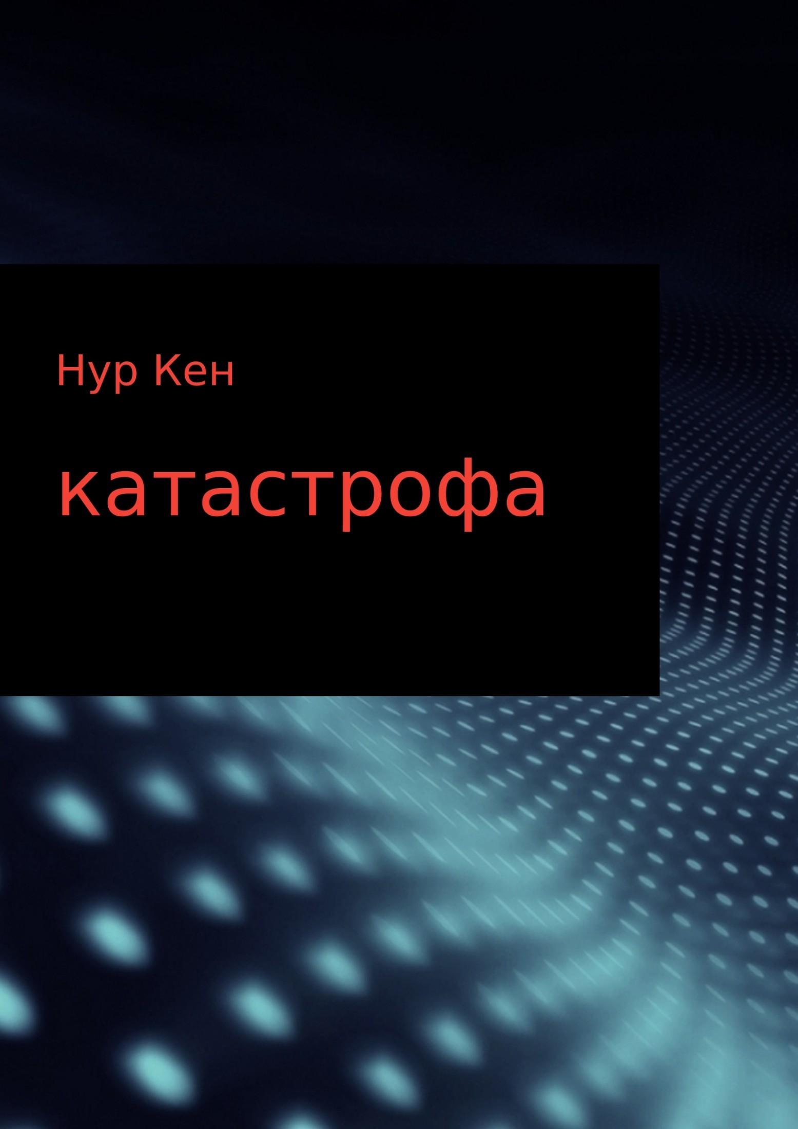 Нур Кен Катастрофа компьютер