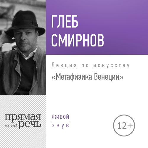 Глеб Смирнов Лекция «Метафизика Венеции»