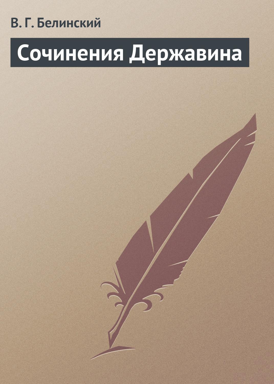 Виссарион Григорьевич Белинский Сочинения Державина цены онлайн