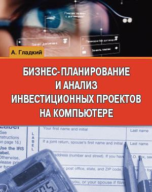 Алексей Гладкий Бизнес-планирование и анализ инвестиционных проектов на компьютере бизнес книги новинки 2016