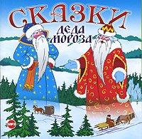 Сборник Сказки Деда Мороза стихи деда мороза