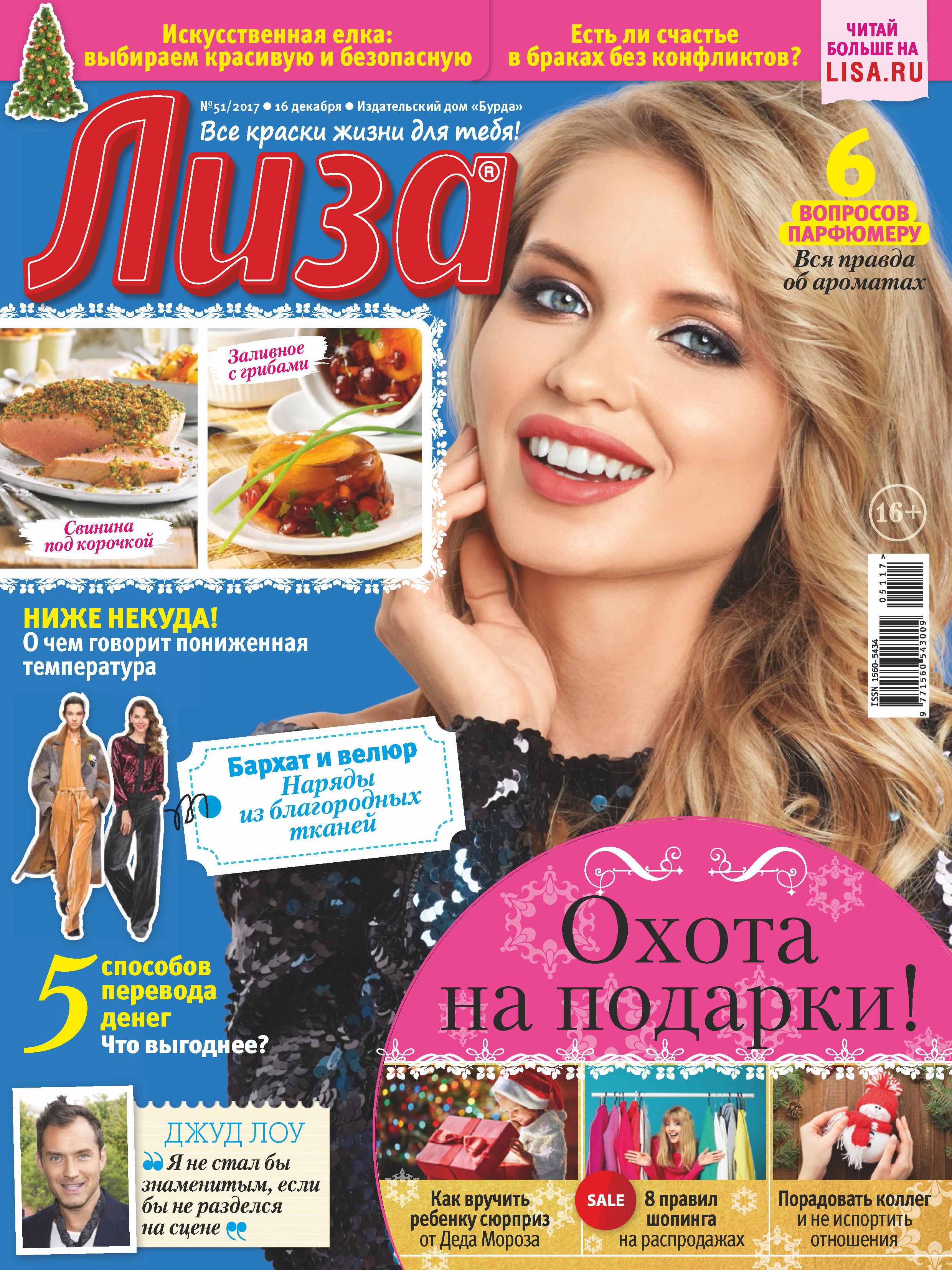 цена Отсутствует Журнал «Лиза» №51/2017