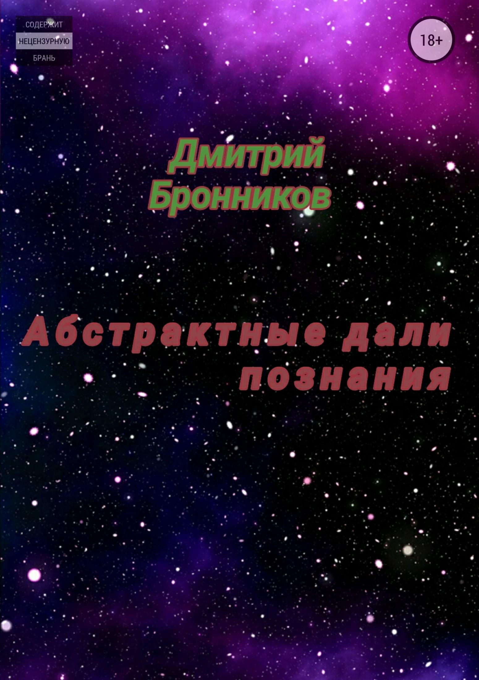 Дмитрий Леонидович Бронников Абстрактные дали познания. Сборник цена