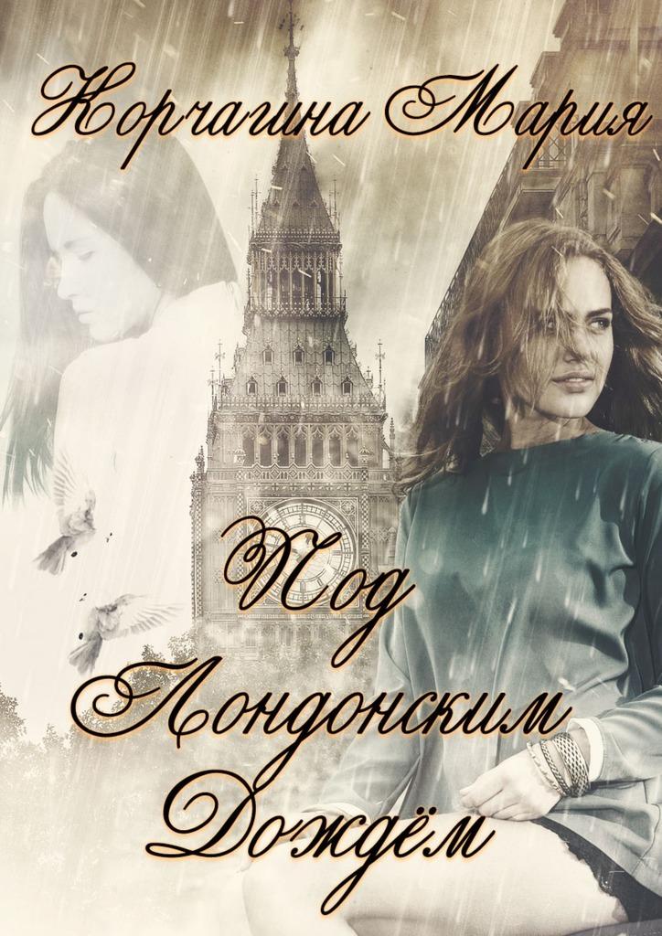 Мария Корчагина Под лондонским дождём две столицы