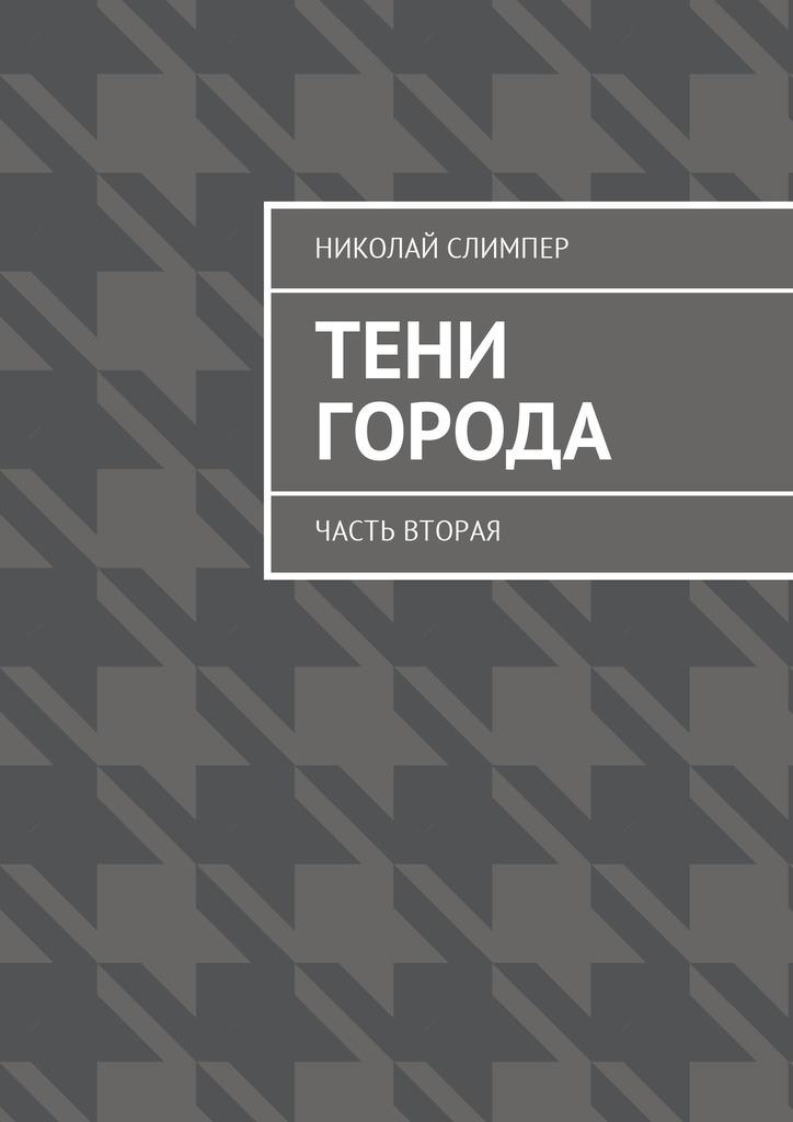 Николай Слимпер Тени города. Часть вторая