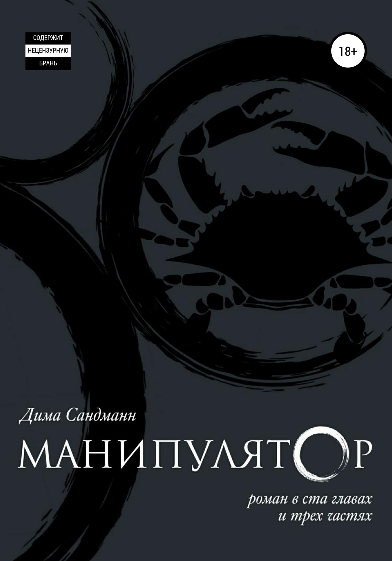 Дима Сандманн Манипулятор. Глава 062 дима сандманн манипулятор глава 009