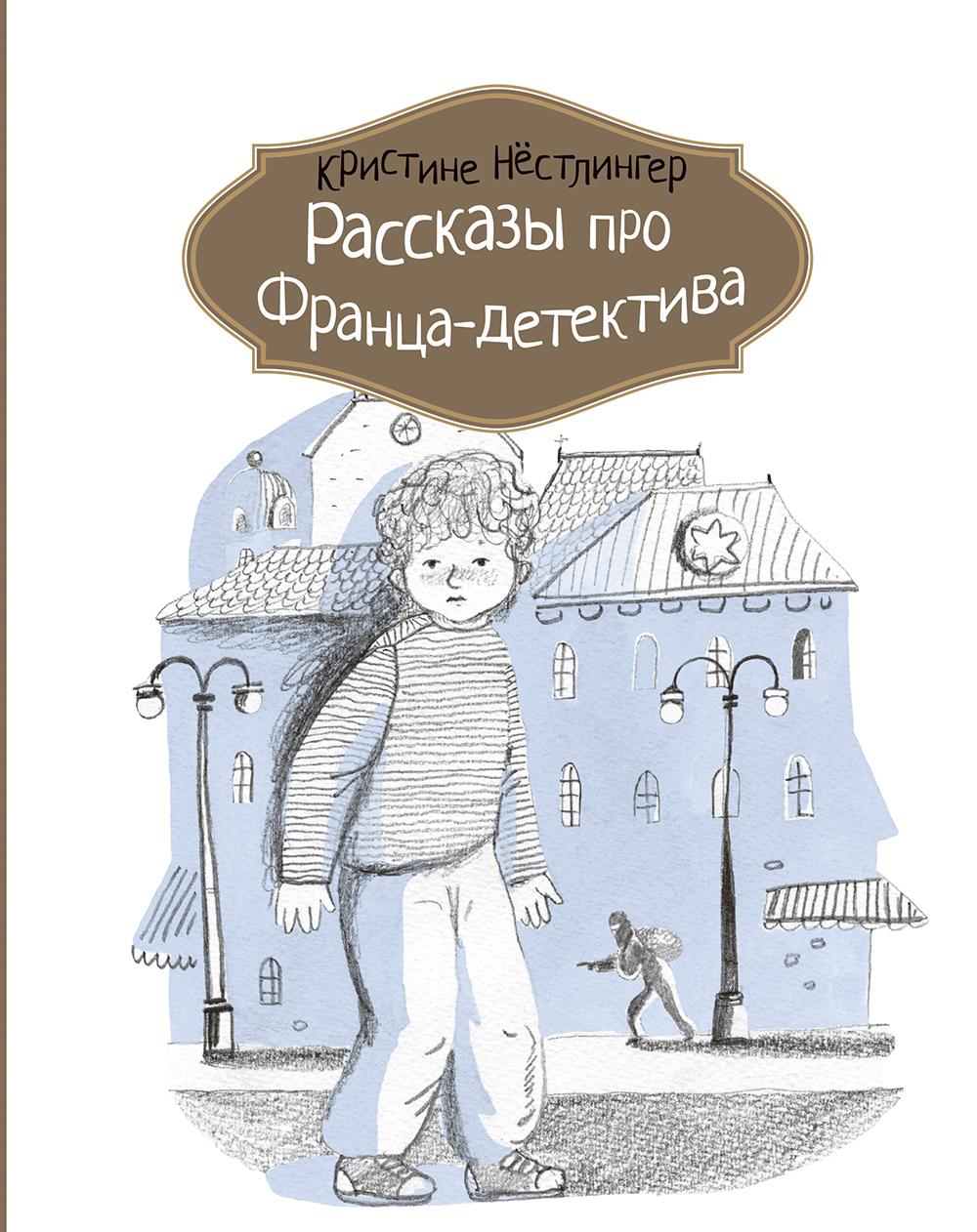 Кристине Нёстлингер Рассказы про Франца-детектива кристине нёстлингер рассказы про франца