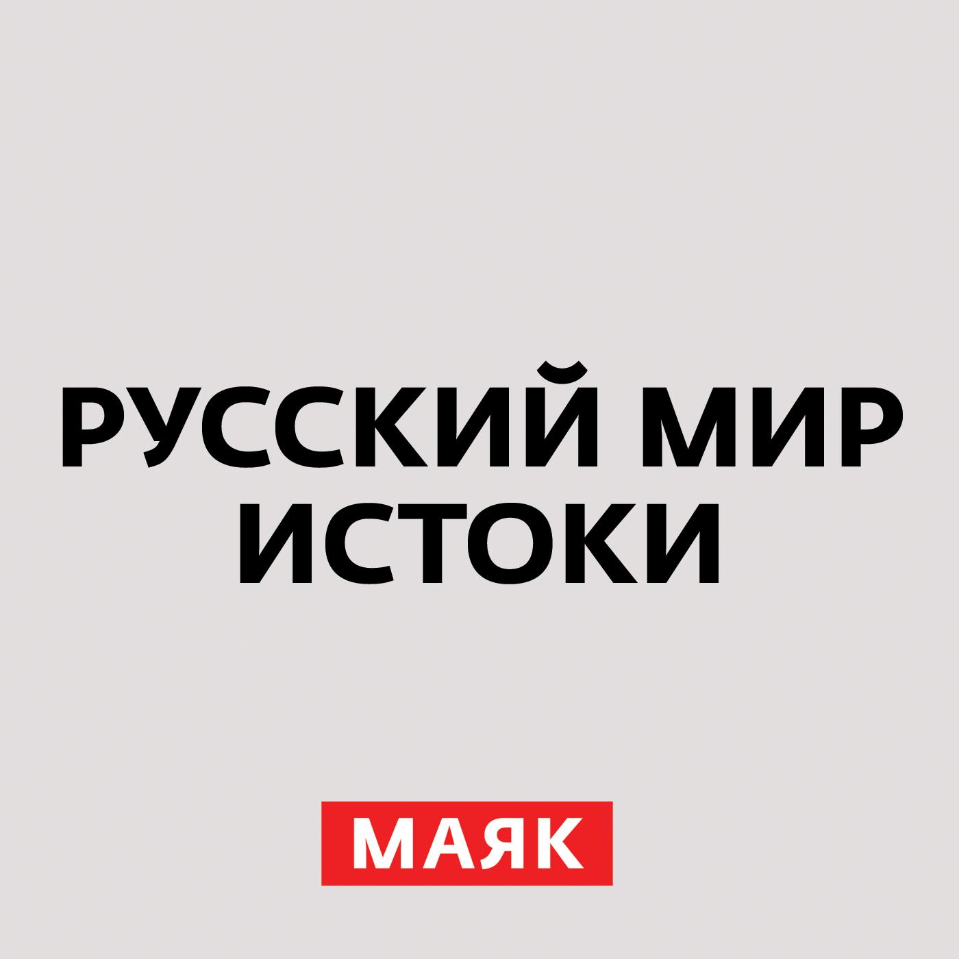 Творческий коллектив радио «Маяк» Георгий и Константин Всеволодовичи елисеев г великий князь андрей боголюбский