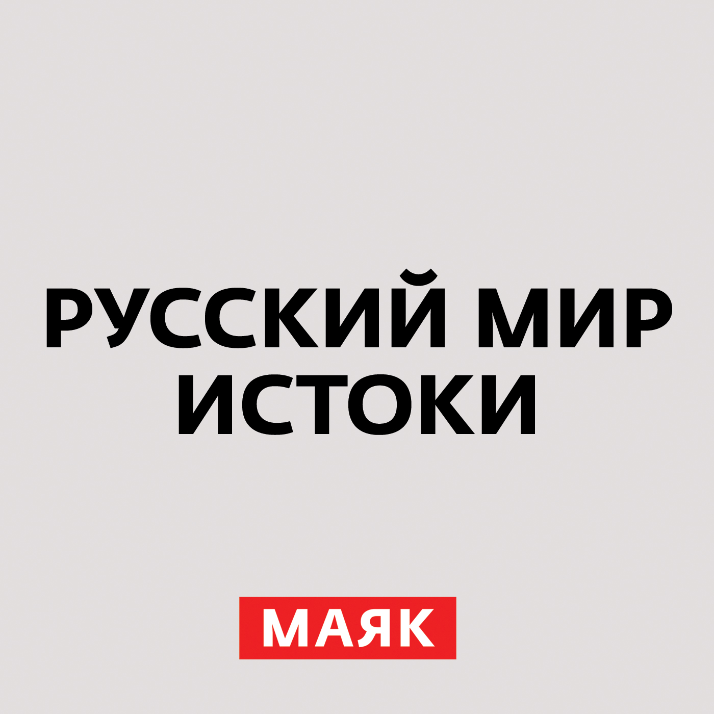цена на Творческий коллектив радио «Маяк» Георгий и Константин Всеволодовичи