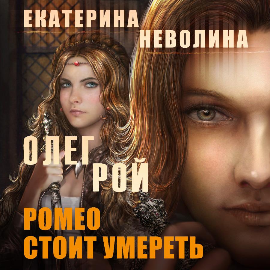 Олег Рой Ромео стоит умереть