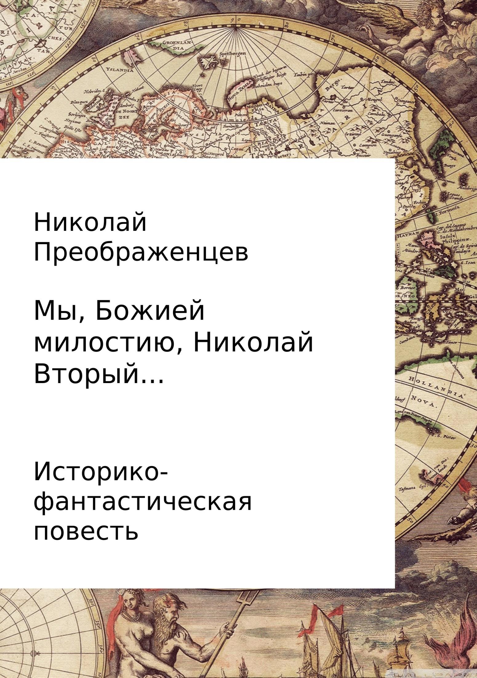 Николай Алексеевич Преображенцев Мы, Божией милостию, Николай Вторый… николай боевкин постоянная времени