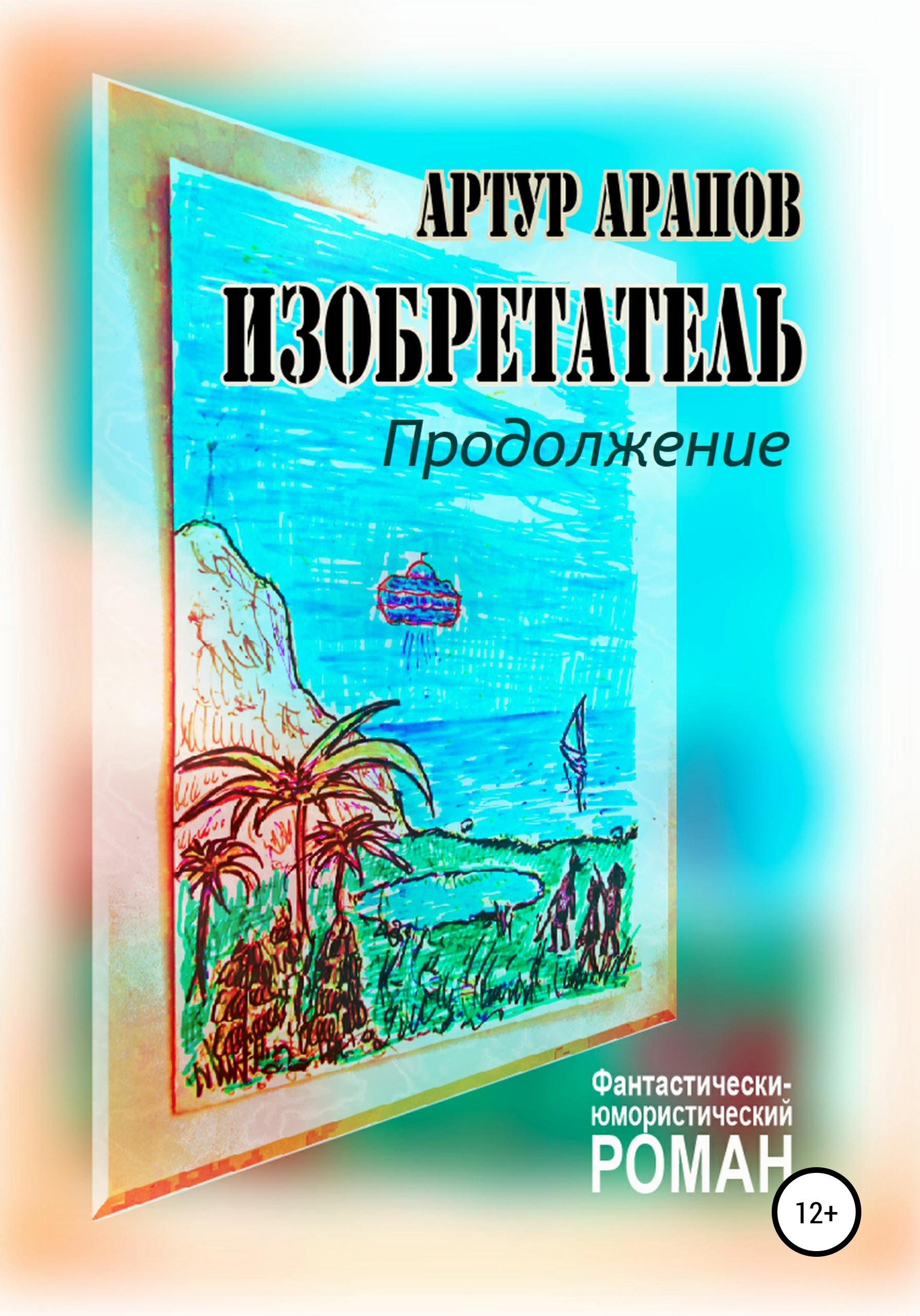 Артур Арапов Изобретатель. Продолжение цена