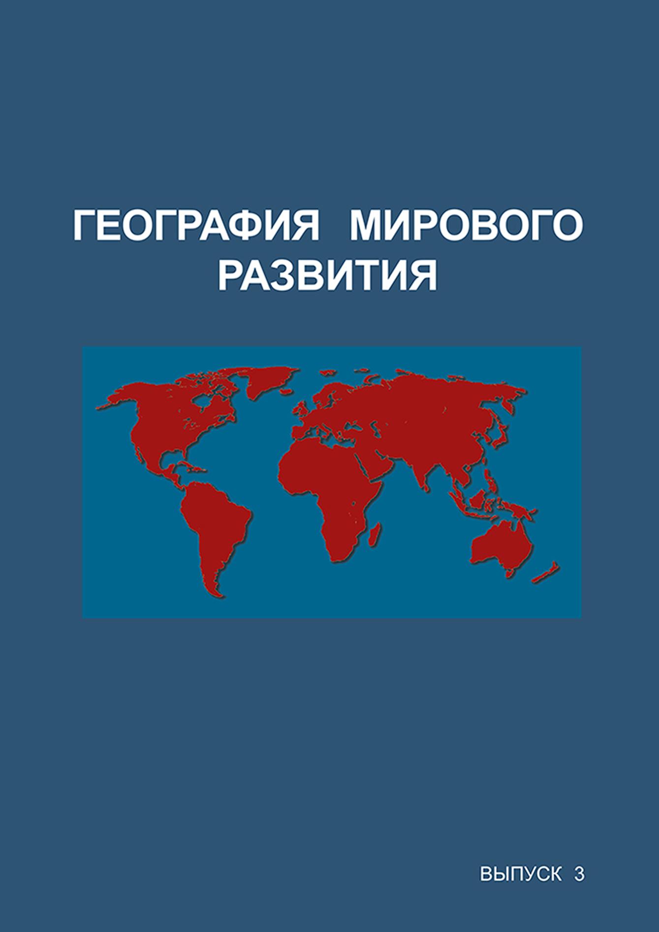 Коллектив авторов География мирового развития. Выпуск 3