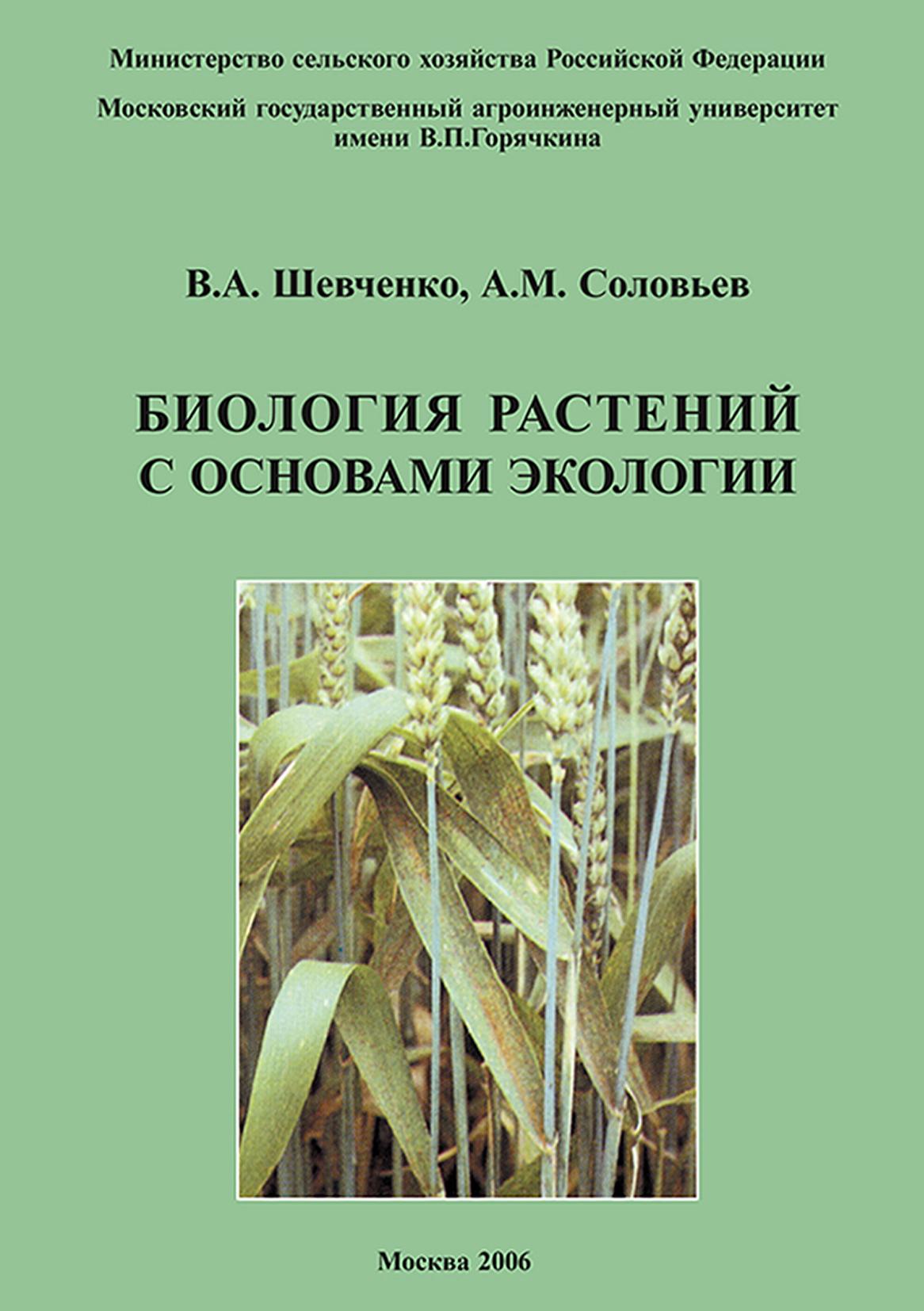 В. А. Шевченко Биология растений с основами экологии для тела высших растений характерно строение листостебельное