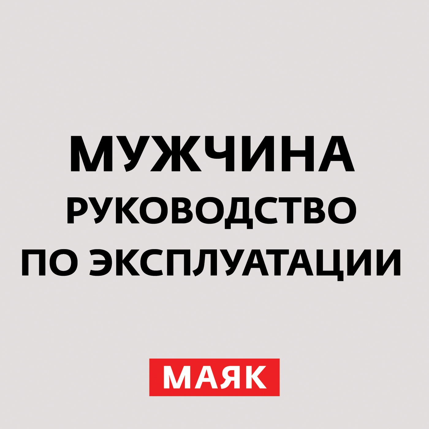 Творческий коллектив шоу «Сергей Стиллавин и его друзья» Депрессия у мужчин