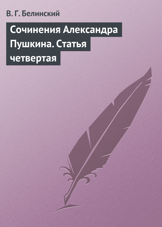 все цены на Виссарион Григорьевич Белинский Сочинения Александра Пушкина. Статья четвертая онлайн